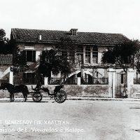 2. Η οικία της Χαλέπας σε καρτ ποστάλ του 1925. / The house in a postal card of 1925.