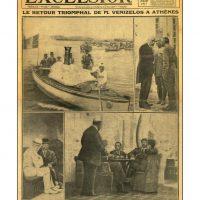 26. Πρωτοσέλιδο σχετικά με τη θριαμβευτική επιστροφή του Ελευθερίου Βενιζέλου στην Αθήνα. (Εφημ. Excelsior, 13 Ιουλίου 1917). / Cover on the triumphant return of Venizelos in Athens. (Newspaper Excelsior, July 13, 1917).