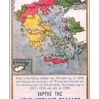 41. Ο «Χάρτης της Νέας Μεγάλης Ελλάδας». (Εφημ. Esperia, Λονδίνο 1920). / The «map of the Great New Greece». (Newspaper Esperia, London 1920).