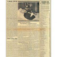 68. «Ο μεγάλος νεκρός», πρωτοσέλιδο αθηναϊκής εφημερίδας. (Εφημ. Ελεύθερον Βήμα, 23 Μαρτίου 1936). / «The Great Deceased» (Newspaper Eleftheron Vima, March 23,1936).