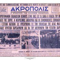 70. Πρωτοσέλιδο αθηναϊκής εφημερίδας σχετικά με το θάνατο του Ελευθερίου Βενιζέλου (Εφημ. Ακρόπολις, 28 Μαρτίου 1936). / Cover of an Athenian newspaper on Venizelos' death (Newspaper Akropoli, March 28, 1936).