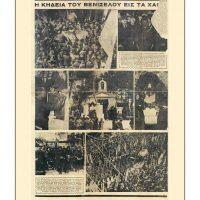 "72. «H κηδεία του Βενιζέλου εις τα Χανιά», πρωτοσέλιδο αθηναϊκής εφημερίδας. (Εφημ. Αθηναϊκά Νέα, 28 Μαρτίου 1936). / ""The funeral of Eleftherios Venizelos in Hania, cover of an Athenian newspaper (Newspaper Athinaika Nea, March 28, 1936)."