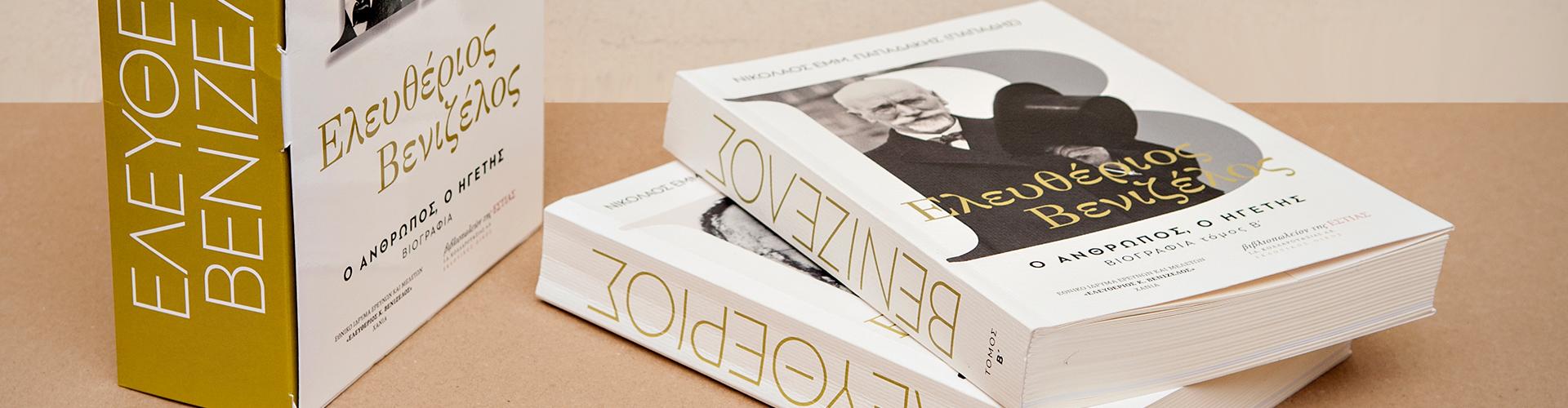 A complete biography of Venizelos, like a novel…